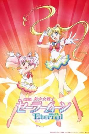Image Pretty Guardians Sailor Moon Eternal The MOVIE - Part 1