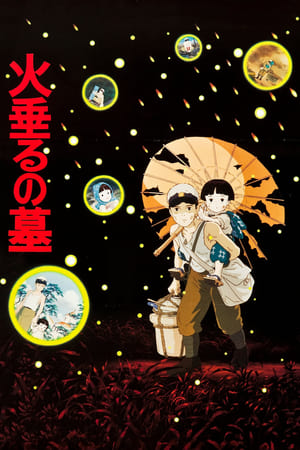 Image Grave of the Fireflies