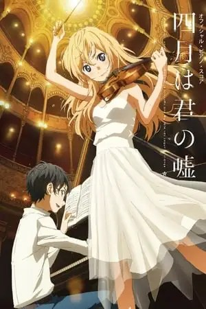 Image Your lie in April