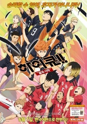 Haikyuu!! The Movie: Ending and Beginning