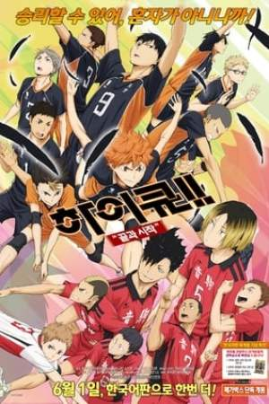 Poster Haikyuu!! The Movie: The End and the Beginning 2015