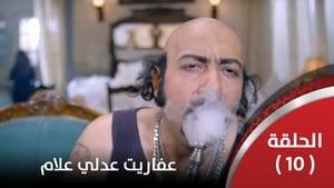 عفاريت عدلي علام 1 الحلقة 10 فجر شو