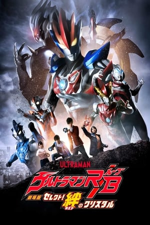 Poster Ultraman R/B The Movie: Select! The Crystal of Bond 2019