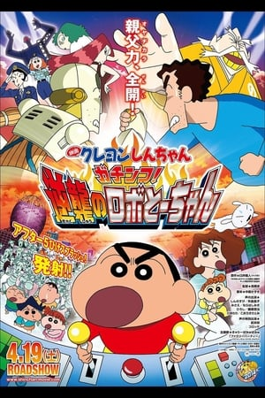 Image Crayon Shin-chan: Intense Battle! Robo Dad Strikes Back
