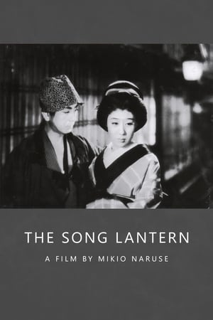 Image The Song Lantern
