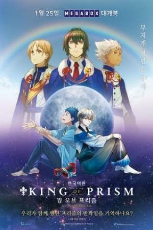 Image King of Prism by Pretty Rhythm