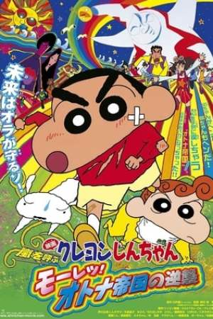 Image Crayon Shin-chan: Fierceness That Invites Storm! The Adult Empire Strikes Back