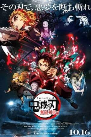 Image Kimetsu no Yaiba the Movie: Mugen Train