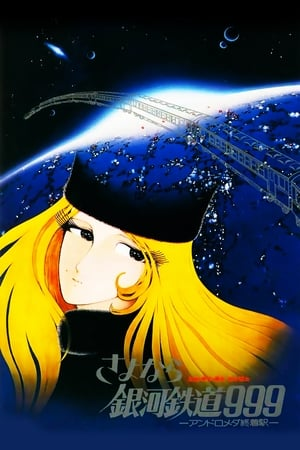 Image Galaxy Express 999: Claire of Glass