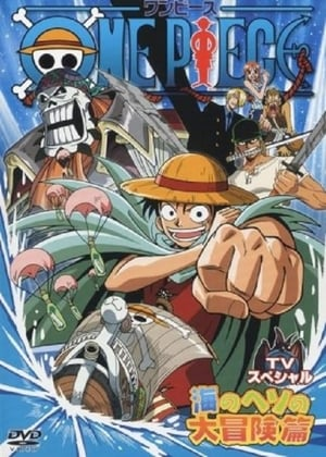 Image One Piece Special: Adventure in the Ocean's Navel