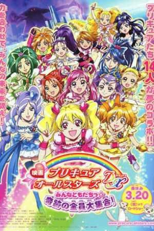 Image Precure All Stars Movie DX: Everyone Is a Friend - A Miracle All Precures Together