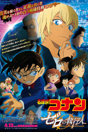 Image Detective Conan: Zero the Enforcer