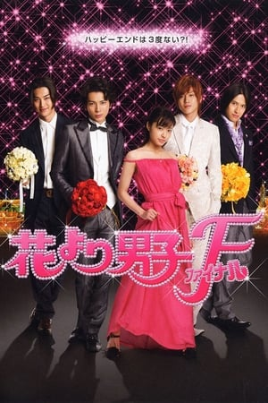 Image Boys Over Flowers: Final