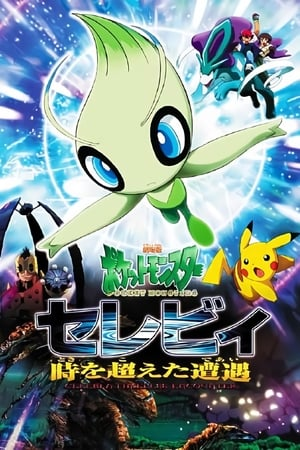 Image Pokémon 4Ever: Celebi - Voice of the Forest
