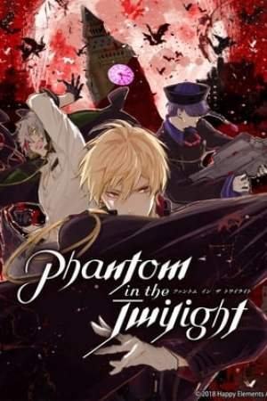 Image Phantom in the Twilight
