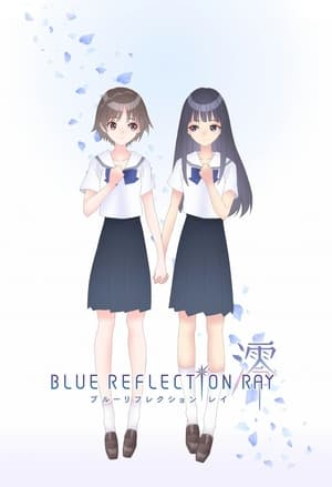 Image BLUE REFLECTION RAY/澪