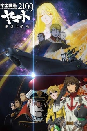 Image Space Battleship Yamato 2199: A Voyage to Remember