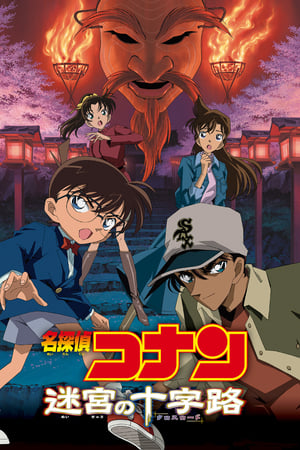 Image Detective Conan: Crossroad in the Ancient Capital