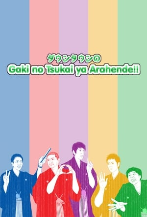 Poster Downtown no Gaki no Tsukai ya Arahende!! 2000 #499 - A Celebration Millennium Slips, and Slip, and a Charisma Skier 2000