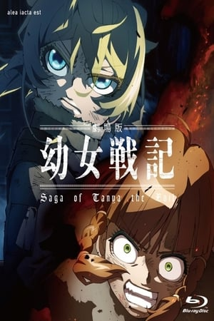 Image Saga of Tanya the Evil Movie