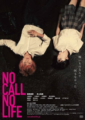 Image NO CALL NO LIFE