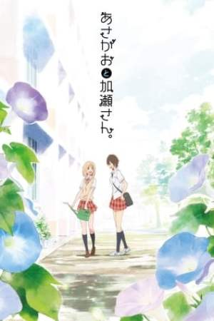 Image Your Light: Kase-san and Morning Glories