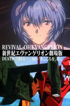Image Revival of Evangelion