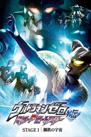 Image Ultraman Zero Side Story: Killer the Beatstar - Stage I: Universe of Steel