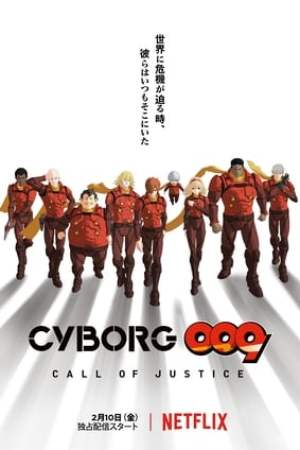 Image Cyborg 009: Call of Justice