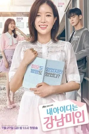 Image My ID is Gangnam Beauty