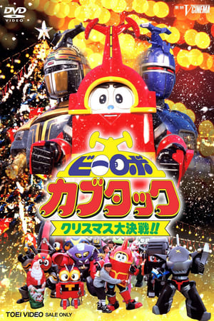 Image B-Robo Kabutack: The Epic Christmas Battle!!