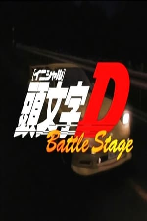 Image Initial D Battle Stage