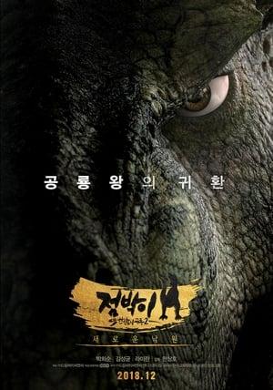 Ver Online Dino King: Viaje a la Montaña de Fuego