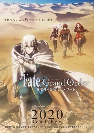Image Fate/Grand Order The Movie Divine Realm of the Round Table: Camelot - Wandering: Agateram