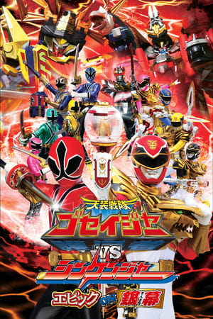 Image Tensou Sentai Goseiger vs Shinkenger: Epic on Ginmaku