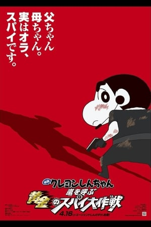 Image Crayon Shin-chan: Fierceness That Invites Storm! Operation Golden Spy