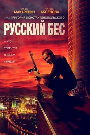 Image Russian Psycho