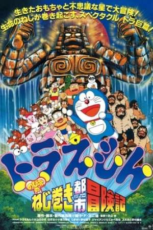 Image Doraemon: Nobita and the Spiral City