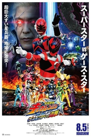 Image Uchuu Sentai Kyuranger The Movie: The Geth Indaver Strikes Back!
