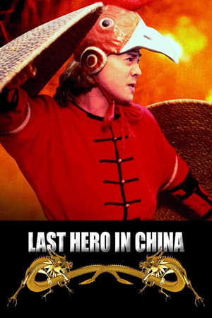 Image Last Hero in China