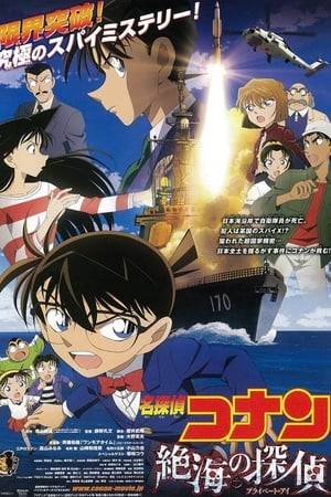 Image Detective Conan: Private Eye in the Distant Sea