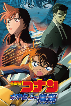Image Detective Conan: Strategy Above the Depths