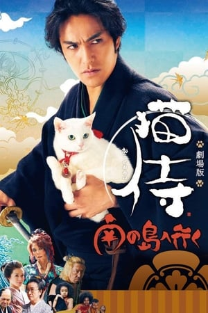 Image Samurai Cat 2: A Tropical Adventure