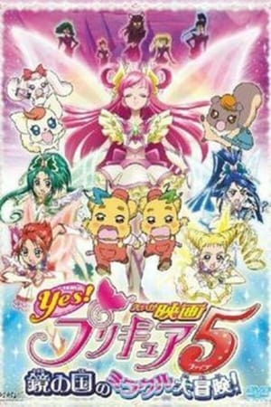 Image Yes! Precure 5: The Great Miracle Adventure in the Country of Mirrors