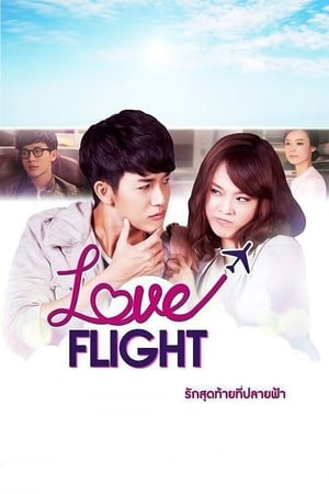 Image Love Flight: The Last Love at the End of the Sky