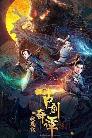 Swords of Legends: Age of Demons
