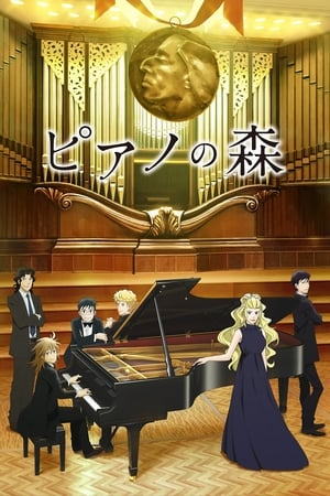 Image Piano no Mori (TV)
