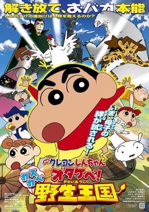 Crayon Shin-chan: Roar! Kasukabe Animal Kingdom