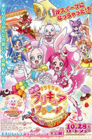 Image KiraKira☆PreCure à la Mode the Movie: Crisply! The Memory of Mille-feuille!