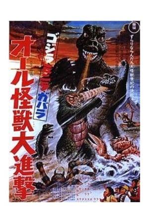 La Revanche de Godzilla
